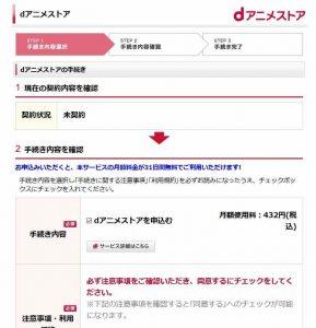 dアニメストア登録へ