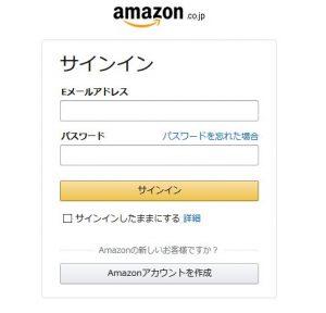 Amazonにサインイン