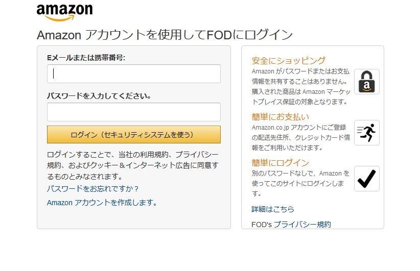 FOD_2Amazonペイ_R
