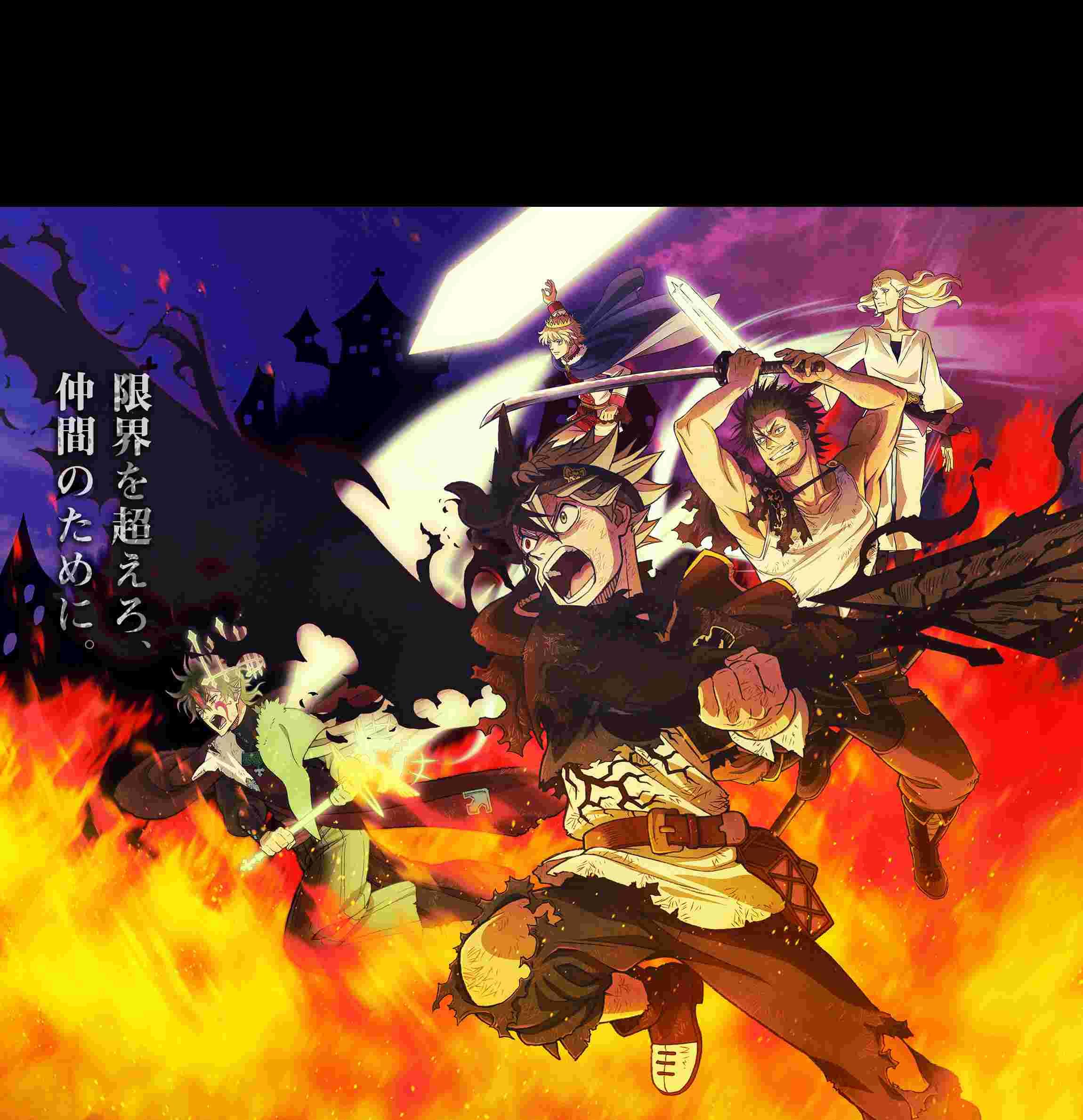 ブラッククローバー メインビジュアル VS悪魔_R