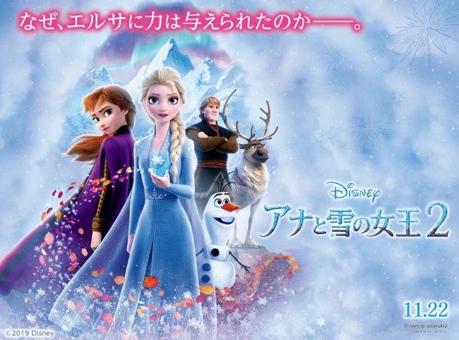 アナと雪の女王2_R